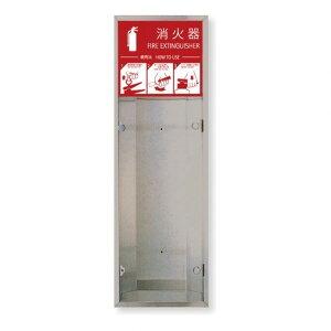 (株)満点商会 消火器ボックス 全埋込 扉 W280×H850×D165 ステンレス MHVD-STL 1台