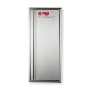 (株)満点商会 消火器ボックス 全埋込 扉 W280×H635×D165 ステンレス MHVD-STO-P2 1台