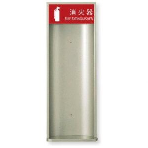 (株)満点商会 消火器ボックス 半埋込 オープン W270×H740×D150(d75) シルバーメタリック MHES-F 1台