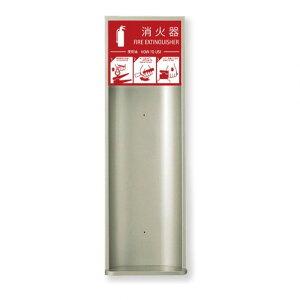 (株)満点商会 消火器ボックス 半埋込 オープン W270×H853×D150(d75) シルバーメタリック MHES-FL 1台