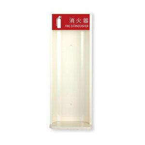 (株)満点商会 消火器ボックス 半埋込 オープン W270×H740×D150(d75) アイボリー MHES-R 1台