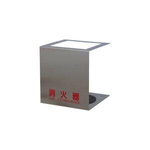 (株)満点商会 消火器ボックス 据置 W240×H260×D240 ステンレス MH-1280HL 1台