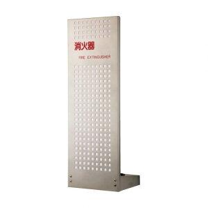 (株)満点商会 消火器ボックス 据置 W240×H700×D201.2 シルバーメタリック MH-1830F 1台