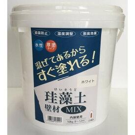フジワラ化学 練り済み 珪藻土 壁材MIX 10kg ホワイト 8344500 壁材 リフォーム diy 1缶