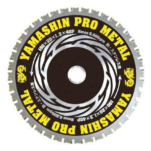 YAMASHIN プロメタル 鉄 ステンレス 木工用チップソー TT-YSD-190PM 1枚