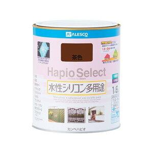 カンペハピオ ハピオセレクト(アクリルシリコン樹脂塗料) 1.6L 茶色 1缶