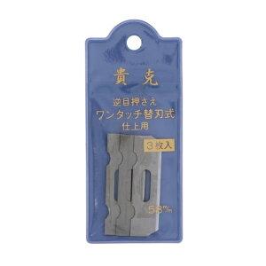 高儀(EARTMAN) 貴克 替刃式鉋 替刃3枚入 58mm H130×W60×D4(mm)