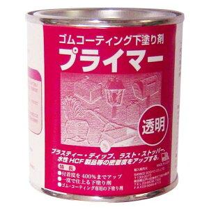 産経創業 ゴムコーティング下塗り剤 プライマー 透明 1缶
