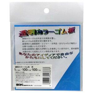 和気産業 透明カラーゴム板 サイズ厚み1×100×100mm 青 1個