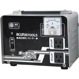 育良精機 育良ポータブルトランス(昇圧器)(40210) PT-20U 1点