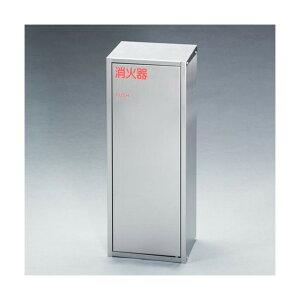 エスコ(esco) 消火器ボックス(ステンレス製) 610×238×175mm EA951FC-56A 1個