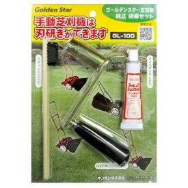 ゴールデンスター(キンボシ) 手動芝刈機用研磨セット GL-100 1点