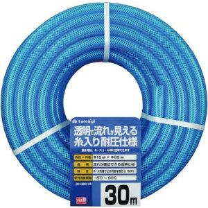 タカギ クリア耐圧ホース15X2030M PH08015CB030TM