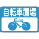 緑十字 路面-21 路面用標識自転車置場300×450mm軟質エンビテープ付 101021