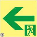 緑十字 ASN962 高輝度蓄光避難誘導ステッカー標識非常口←120×120A級認定品 377962
