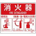 緑十字 使用法2 消防標識消火器使用法215×250mmスタンド取付タイプエンビ 066012