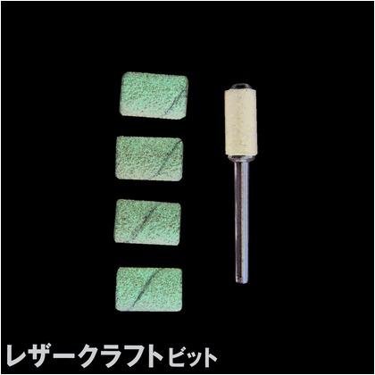 サンフレックス レザークラフトビット コバ研磨用 布ヤスリ ●ドラム外径(mm):6.3 No.LH-30