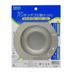 WATERAREAWAパンチングゴミ受け小(W)160×(H)203×(D)45mm