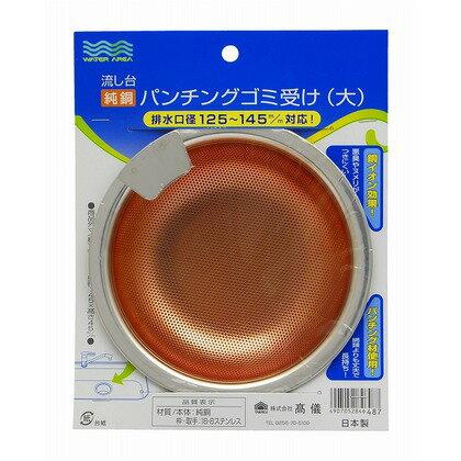 WATER AREA WA パンチングゴミ受け 銅製 大 (W)160×(H)203×(D)45mm