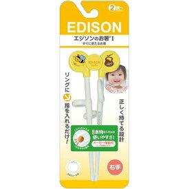 エジソンのお箸 右手用 2歳〜就学前まで イエロー