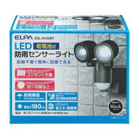 ELPA 屋外用LEDセンサーライト 乾電池式2灯 180ルーメン ESL-N102BT(BK)