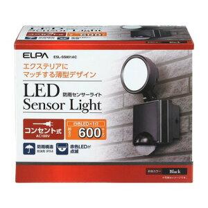 ELPA 屋外用LEDセンサーライト AC電源 8WLED 1灯 ESL-SS801AC