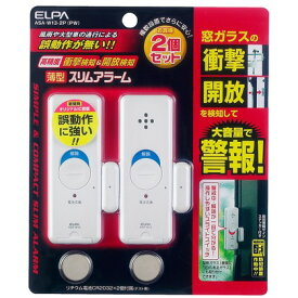ELPA 薄型ウインドウアラーム 衝撃&開放検知 パールホワイト H93XW33XD8(mm) ASA-W13-2P(PW)