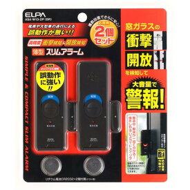ELPA 薄型ウインドウアラーム 衝撃&開放検知 ブラウン 93(高さ)×33(幅)×8(厚さ)mm ASA-W13-2P(BR) 2個