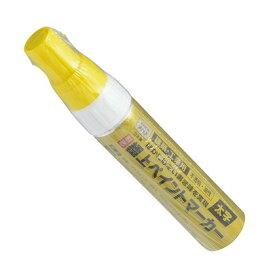 高儀 極上ペイントマーカー 太字 黄 (W)28×(H)155×(D)28mm PMK-L-WA#3 マーカー ペイントマーカー 油性
