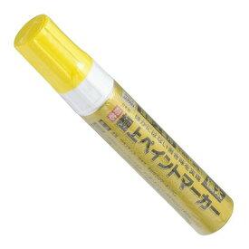 高儀 極上ペイントマーカー 極太 蛍光レモン (W)30×(H)165×(D)30mm PMK-J-WA#302 マーカー ペイントマーカー 油性