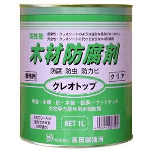 吉田製油所 クレオトップ クリア 1L ソート 防虫防腐 吉田製油所 12缶