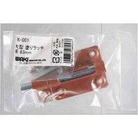 和気産業 大型 塗りラッチ 茶 サイズ:83mm IK-001