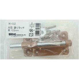 和気産業 大型 塗りラッチ 茶 サイズ:103mm IK-002