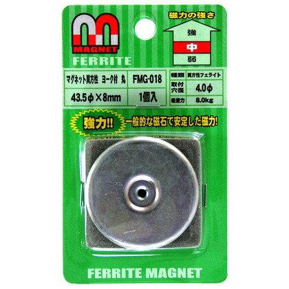 和気産業 マグネット異方性 ヨーク付 丸 サイズ:8mm FMG-018
