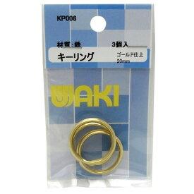 和気産業 キーリング ゴールド 内径:20mm KP006 3個