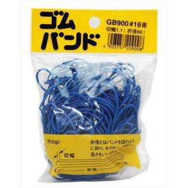 和気産業 ゴムバンド 折径:60mmX切幅:1.1mm 青 GB-900 1袋