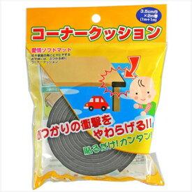 カーボーイ コーナークッション 黒 寸法:約35mm巾×2m巻き・厚3.5mm 148