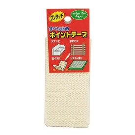 カーボーイ すべり止めポイントテープ ホワイト 寸法:約巾50×100mm 164 4枚