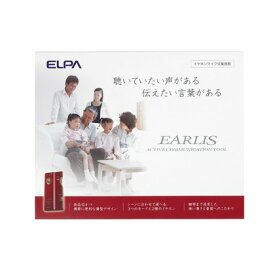 エルパ(ELPA) 高性能集音器 イヤリス EARLIS ワインレッド AS-P001(WR)