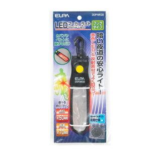 エルパ(ELPA) LEDマーカーライト フック型 DOP-MK02