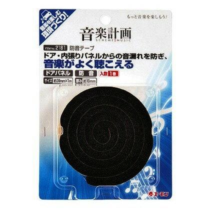 音楽計画 防音テープ 30*1000ミリ 2181