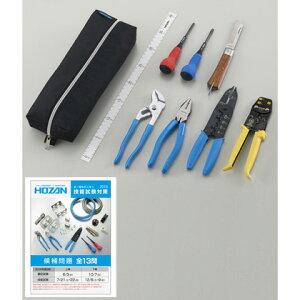 ホーザン(HOZAN) 電気工事士技能試験工具 DK-28 1セット