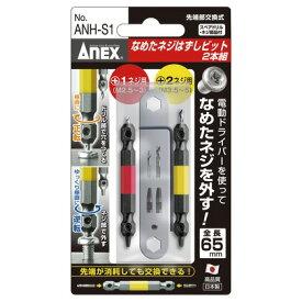 アネックス なめたネジ外しビット2本/M2.5〜5 ANH-S1