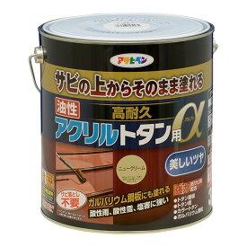 アサヒペン 油性高耐久アクリルトタン用α 3kg ニュークリーム サビうえ 高耐久 さび上 1個