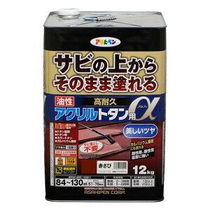 油性高耐久アクリルトタン用α 12kg