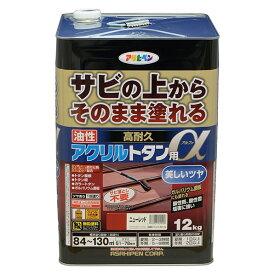 アサヒペン 油性高耐久アクリルトタン用α ニューレッド 12kg サビうえ 高耐久 さび上