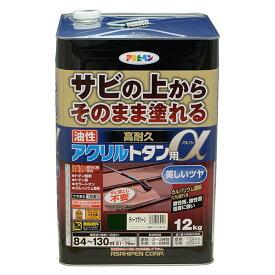 アサヒペン 油性高耐久アクリルトタン用α ディープグリーン 12kg サビうえ 高耐久 さび上