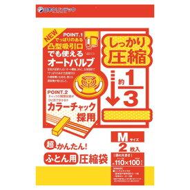 日本クリンテック 超かんたん ふとん圧縮J型 M 幅110×奥行100cm 2枚