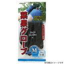 ゴールデンスター(キンボシ) 菜果グローブ(L) ブラック 240mm #4311-L 手袋