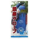 ゴールデンスター(キンボシ) 菜果グローブ(M) ブルー 230mm #4312-M 手袋